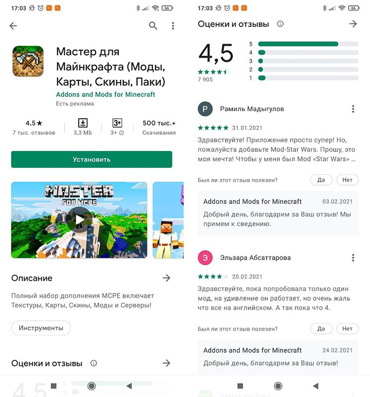 Client app page in Google Play Store