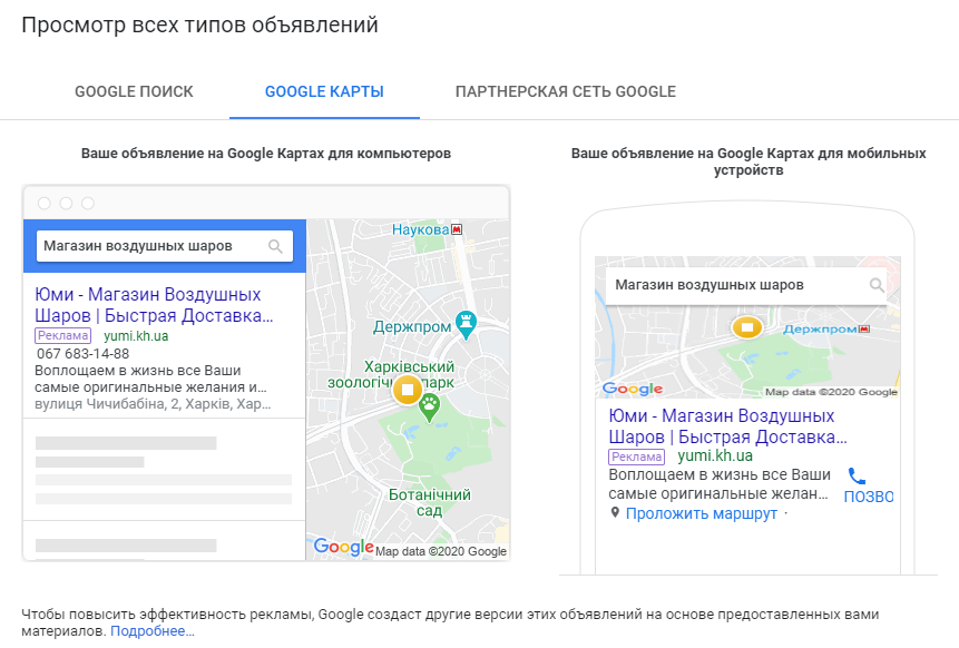 Yumi baloons Google maps