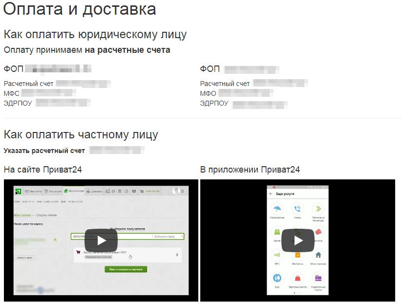 Блог_мерчант_2