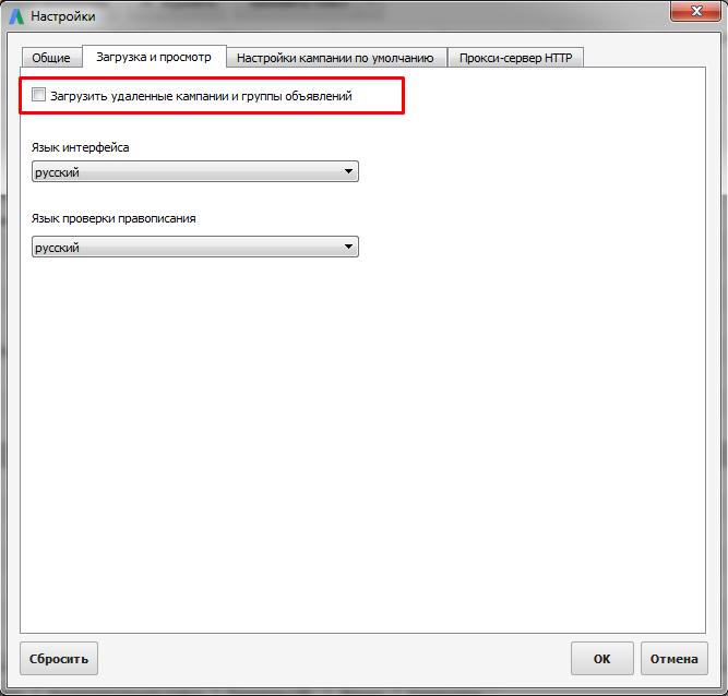 False steps Download deleted campaigns